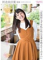 「世間知らずな私に色んな事を教えてください」河合向日葵 19歳 SOD専属AVデビュー ダウンロード