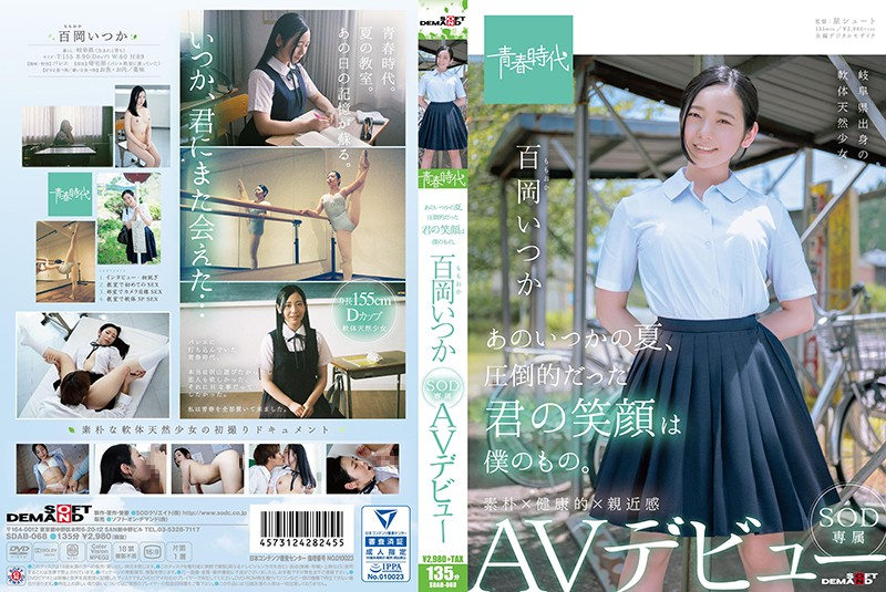 女子大生、百岡いつか出演の3P無料動画像。あのいつかの夏、圧倒的だった君の笑顔は僕のもの!