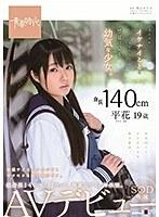 身長140cm なんだかイケナイことをしているような感覚に陥る幼気な少女。 平花(たいらはな) 19歳 SOD専属 AVデビュー 平花