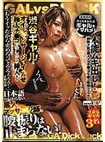 渋谷ギャルをオイルマッサージでイカせ、極太チ●コを欲しがり挿入!だがあまりにも激しいピストンに「もうイッたから止めろってええぇぇぇ!」と叫ぶが日本語の伝わらない黒人マッサージ師の腰振りは止まらない! マリ#1 リン#3 ユイ#3