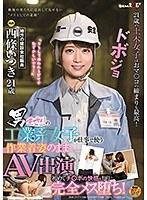 男まさりの工業系女子が仕事で使う作業着姿のままAV出演 初めてチ○ポの快感を知り完全メス堕ち! 西條いつき