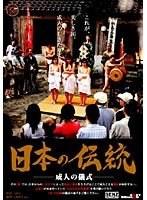 日本の伝統 ー成人の儀式ー