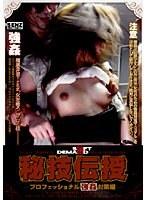 秘技伝授-プロフェッショナル強姦対策編- ダウンロード