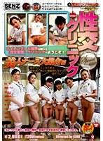 (裏)手コキクリニック 〜完全版〜 性交クリニック Special ダウンロード