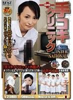 手コキクリニック THE INTERNATIONAL ダウンロード