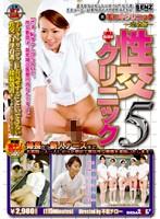 (裏)手コキクリニック 〜完全版〜 性交クリニック5 ダウンロード