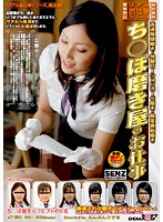 (1sdde00201)[SDDE-201] ち○ぽ磨き屋のお仕事 ダウンロード