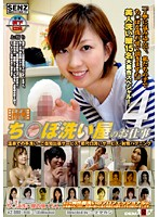 (1sdde00205)[SDDE-205] ち○ぽ洗い屋のお仕事 4 ダウンロード