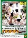 手コキに青春を懸けた女子校生たち 私立笹緑○等学校 名門「発射部」