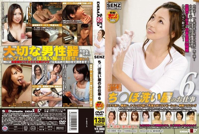 ち○ぽ洗い屋のお仕事 6