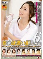 (1sdde00226)[SDDE-226] ち○ぽ洗い屋のお仕事 6 ダウンロード