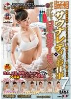 サウナレディのお仕事 7+(裏)サウナレディのお仕事 口淫・性交サービススペシャル