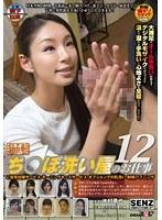(1sdde00307)[SDDE-307] ち○ぽ洗い屋のお仕事 12 ダウンロード