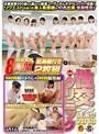 性交クリニックファン感謝祭2013 超豪華版 総集編付き 8時間スペシャル