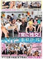 「常に性交」デザイン事務所(株) ダウンロード