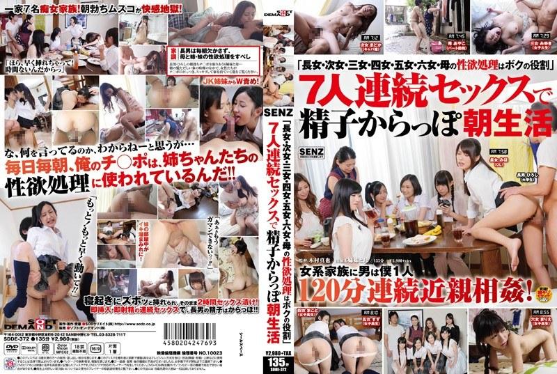 「奈美リターン! 7」(ちゃたろー)