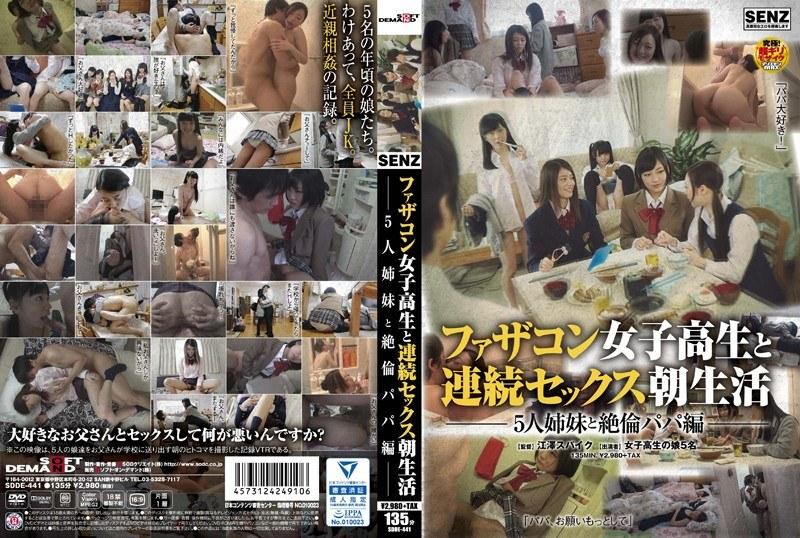 [SDDE-441] ファザコン女子校生と連続セックス朝生活 5人姉妹と絶倫パパ編