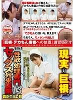 性欲処理専門 セックス外来医院 13 真正中出し科 『巨根・デカちん患者への処置』講習ビデオ