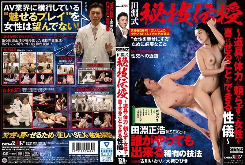 田淵式 秘技伝授 〜道具や体力に頼らずに女性を喜ばせることができる性儀〜
