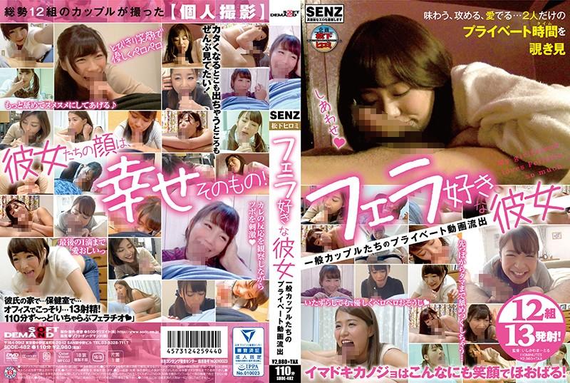 姉のキス無料動画像。フェラ好きな彼女 一般カップルたちのプライベート動画流出