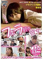 (1sdde00482)[SDDE-482] フェラ好きな彼女 一般カップルたちのプライベート動画流出 ダウンロード