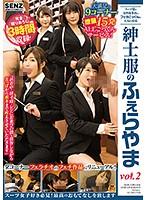 スーツ姿の女性従業員のフェラごっくんが人気のお店 紳士服のふぇらやま vol.2