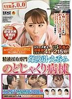 精液採取専門爆吸引・丸呑みのどじゃくり病棟VER5.0.0【sdde-550】