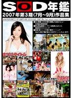 SOD年鑑 2007年第3期(7月〜9月)作品集