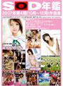 SOD年鑑 2007年第4期(10月~12月)作品集