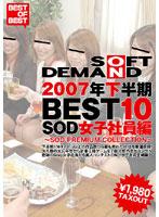 2007年下半期BEST10 SOD女子社員編 ダウンロード