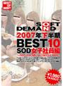 2007年下半期BEST10 SOD女...