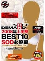 2008年上半期BEST10 SOD女優編 ダウンロード