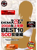 (1sddl00442)[SDDL-442] 2008年上半期BEST10 SOD女優編 ダウンロード