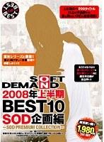 2008年上半期BEST10 SOD企画編 ダウンロード