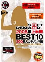 2008年上半期BEST10 SOD素人ガチナンパ編 ダウンロード