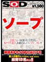 SOD Collection ソープ