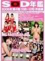 SOD年鑑 2008年第4期(10月~12月)作品集