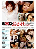 (1sddl458)[SDDL-458] SOD ぶっかけ Collection ダウンロード