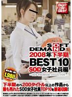 (1sddl00460)[SDDL-460] 2008年下半期BEST10 SOD女子社員編 ダウンロード