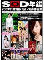 SOD年鑑 2009年第3期(7月?9月)作品集