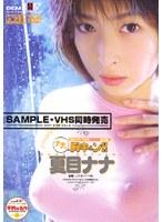 (1sd404)[SD-404] ナナに胸キュン!! 夏目ナナ ダウンロード