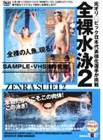 (1sddm479)[SDDM-479] 全裸水泳 2 ダウンロード