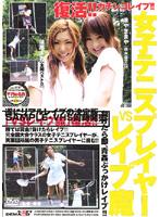 (1sddm482)[SDDM-482] 復活!!ガチンコレイプ!! 女子テニスプレイヤーVSレイプ魔 負けたら即、青姦ぶっかけレイプ!! ダウンロード