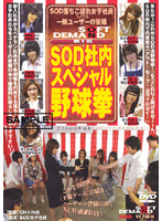 第1回 SOD社内スペシャル野球拳