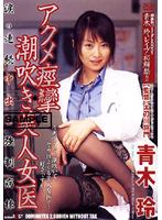 (1sddm516)[SDDM-516] アクメ痙攣潮吹き美人女医 青木玲 ダウンロード