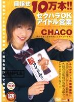 CHACO/目指せ10万本!! セクハラOKアイドル営業/DMM動画