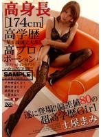 高身長[174cm]高学歴[某1流国立大学卒]高プロポーション[元ファッションモデル]の女がAV出演!! 土屋まみ ダウンロード