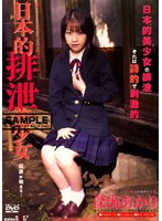 (1sddm557)[SDDM-557] 日本的排泄美少女 深海あかり ダウンロード