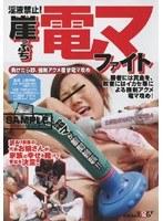 (1sddm591)[SDDM-591] 淫液禁止!崖っぷち電マファイト ダウンロード