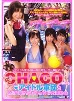 CHACO率いる元アイドル軍団と紅白対抗ちょっとHな大運動会 ダウンロード